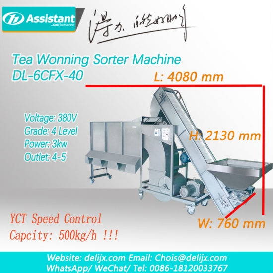 Tea Leaf Winnowing Sorting Machine For Finished Tea 6CFX-40